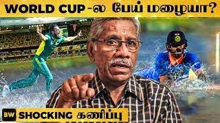 Ind vs Pak Match மழையால் தடையாகுமா ? Puyal Ramachandran அதிரடி கணிப்பு