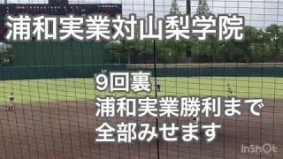 浦和実業対山梨学院  9回裏 #関東大会 #高校野球  #浦和実業  #山梨学院