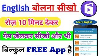 Skippy App Kaise Use kare | Skippy App For English  | English bolna kaise sikhe | screenshot 2