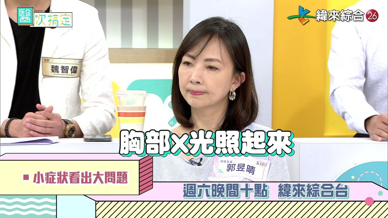 【預告】「醫師神判斷 小症狀看出大問題」 - A