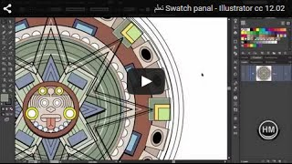 12.02 Swatch panal - Illustrator cc تعلم