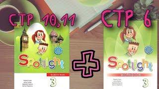 SPOTLIGHT 3 STUDENTS BOOK стр. 10,11+WORKBOOK стр. 6\Английский в фокусе 3 класс