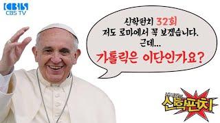 가톨릭은 이단인가요?|낸시랭의 신학펀치 32회
