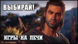 ГОЛОСУЙ ЗА НОВЫЙ СЕРИАЛ НА КАНАЛЕ! + For Honor