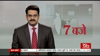 Hindi News Bulletin   हिंदी समाचार बुलेटिन – Mar 21, 2018 (7 pm)