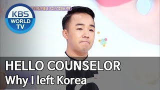 Why I left Korea [Hello Counselor/ENG, THA/2019.07.15]