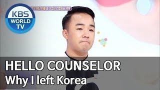 Why I left Korea [Hello Counselor/ENG, THA/2019.07.15]