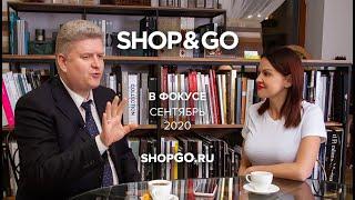 SHOP&GO В Фокусе Сентябрь 2020 Александр Ширяев