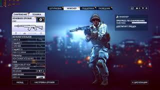 Battlefield 4 - Как сделать 22 Зуни, 36 Гидр, 108 патронов за ганера в вертолете...