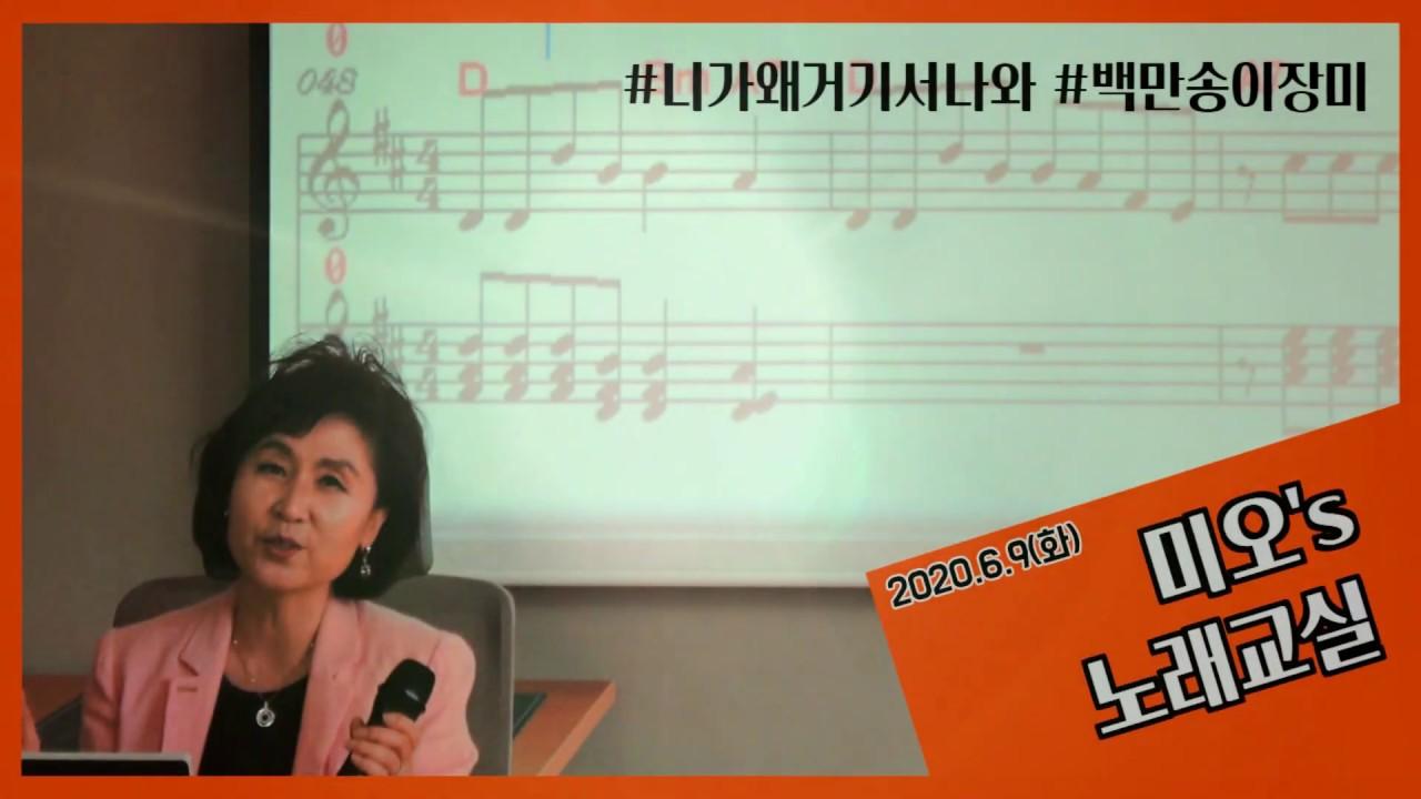 하남문화재단 '미오'의 노래교실(6.8)