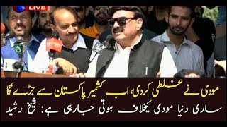 Federal Minister Sheikh Rasheed Speech In Azad Kashmir