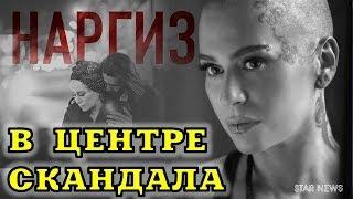 Скандал! Наргиз Закирова объявила БОЙКОТ. Новости шоу бизнеса