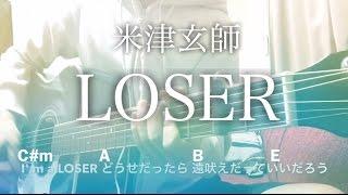 【弾き語り】LOSER / 米津玄師【コード歌詞付き】