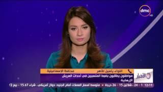 الأخبار - محافظ الإسماعيلية يوضح وضع وتسكين أهالى شمال سيناء فى المحافظة
