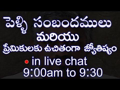 ప్రేమికులకు ఉచితంగా జ్యొతిష్యం ,( bride, groom) వివాహ సంబంధ పరిచయ live chat 26/ 5 / 2018  09:30am