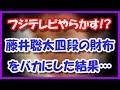 フジテレビ、藤井聡太四段のマジックテープ財布をバカにした結果・・・