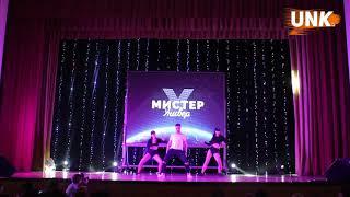 Выступление Мистера Универ 2018 на конкурсе