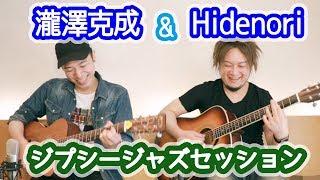 【Hidenori&瀧澤克成】DouceAmbience弾いてみた