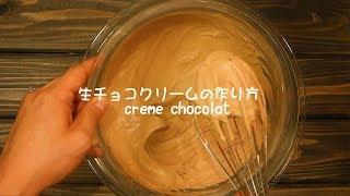 生チョコクリーム(クレームシャンティショコラ)の作り方を紹介します...