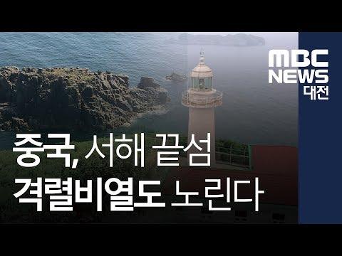 [뉴스데스크]중국, 서해 끝섬 격렬비열도 노린다