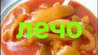 Готовим лечо из перца и помидоров