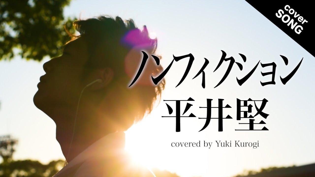 平井 堅 ノン フィクション