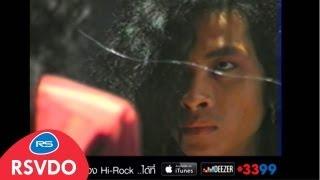 กระจกร้าว : Hi-Rock | Official MV