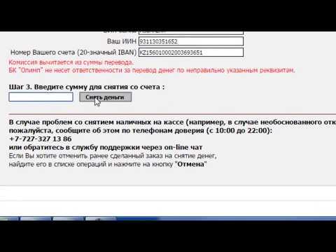 Видео Букмекерская контора олимп казахстан отзывы