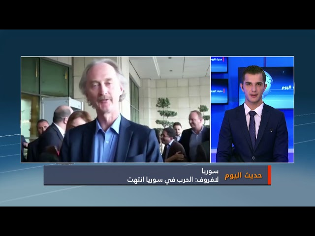 حديث اليوم: لافروف: الحرب في سوريا انتهت!!