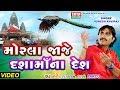 Morla Jaje Dashamaana Desh || Jignesh Kaviraj || Video Songs