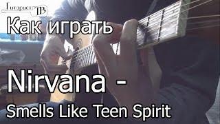 Nirvana - smells like teen spirit (Fingerstyle Cover) Как играть на гитаре. Кавер