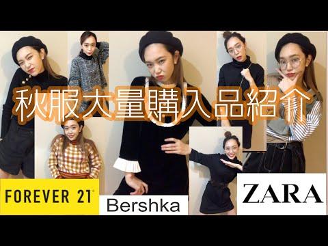 プチプラ秋服大量購入品ファッションショー!!(自己満)【ZARA,forever21,Bershka】