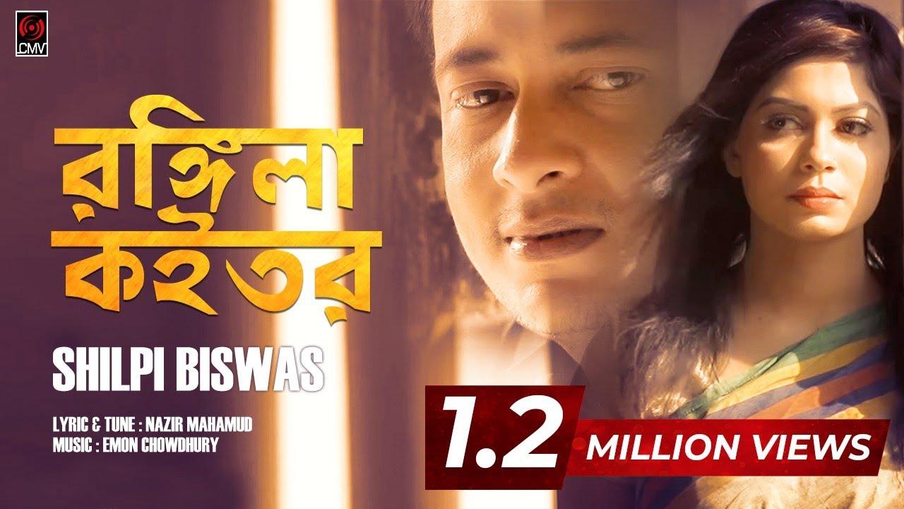 Rongila Koitor – Shilpi Biswas