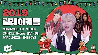 🎄2019 크리스마스 릴레이 캐롤🎄   MAMAMOO (G)I-DLE CIX VICTON THE BOYZ 외 4팀   2019 Christmas Relay Carol