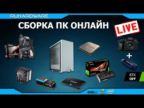 Сборка ПК ONLINE! AMD R5 2600X и GTX1070.
