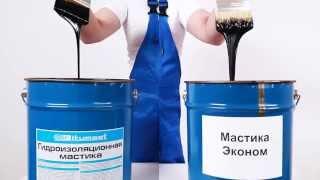 Смотреть видео мастика для гидроизоляции