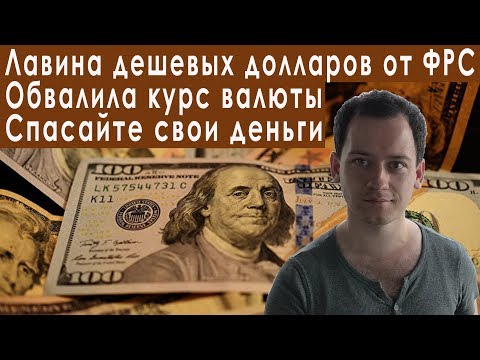 Обвал доллара усилился курс рухнул на 64.4 прогноз курса доллара евро рубля валюты на ноябрь 2019