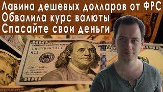 Смотреть видео Обвал доллара усилился курс рухнул на 64.4 прогноз курса доллара евро рубля валюты на ноябрь 2019 онлайн
