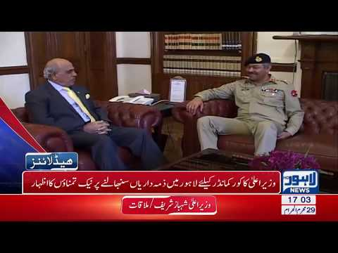 05 PM Headlines Lahore News HD - 20 October 2017
