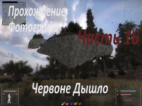 Прохождение Фотографа part 16 [Червоне Дышло + Новости канала]