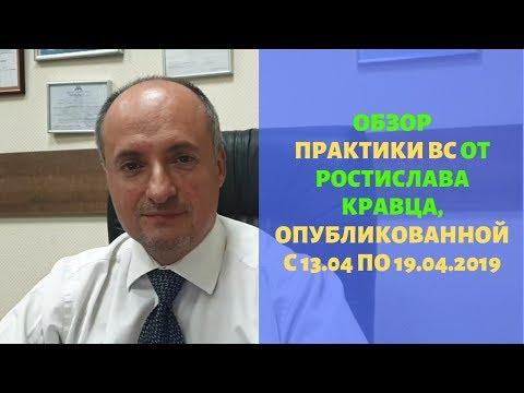 Обзор судебной практики Верховного Суда (13.04-19.04.2019) | Адвокат Ростислав Кравец