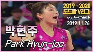 당찬 신인! 박현주 Park Hyun-joo  (19.11.26)