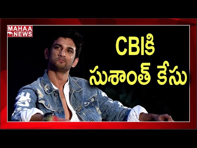 CBI To Probe On Sushant Incident: Centre Green Signal To Bihar Govt Recommends  MAHAA NEWS