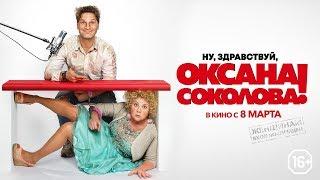 Ну, здравствуй, Оксана Соколова! - В кино с 8 марта