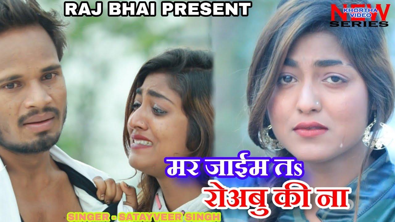 Sad Song|मर जाईम तs रोअबु की ना| Mar Jayim Ta Roabu Ki Na| Raj Bhai ! SATAYVEER SINGH