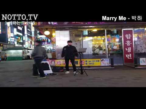 [노또TV] Marry Me - 구윤회 (박하 Cover)