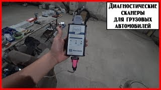 видео Советы по ремонту грузовиков SCANIA