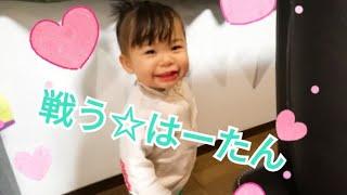 【赤ちゃん☆はな】戦う!はーたん