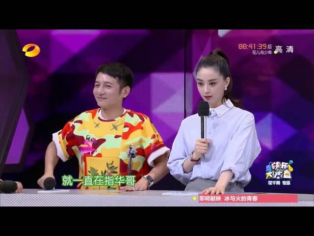 ???????????: ?????????? Happy Camp 06/27 Recap: Jiang Xin Get Jealous?????????