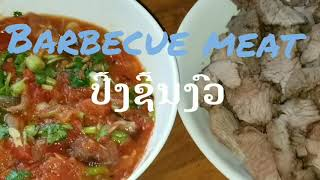 How to cook barbecue meats ປີ້ງຊີ້ນງົວ